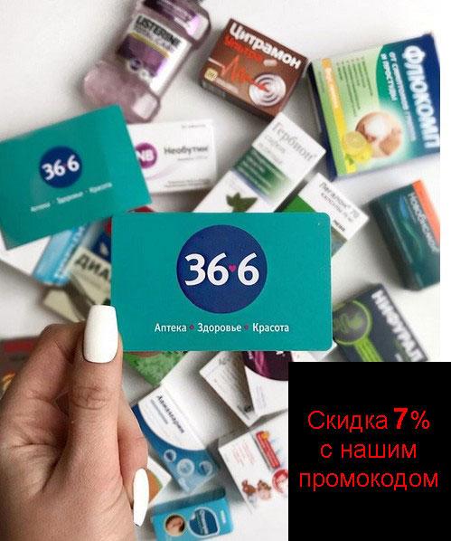 Промокод Аптека 366. Скидка 7% на весь заказ