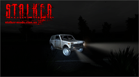 S.T.A.L.K.E.R. Shadow of Chernobyl нива