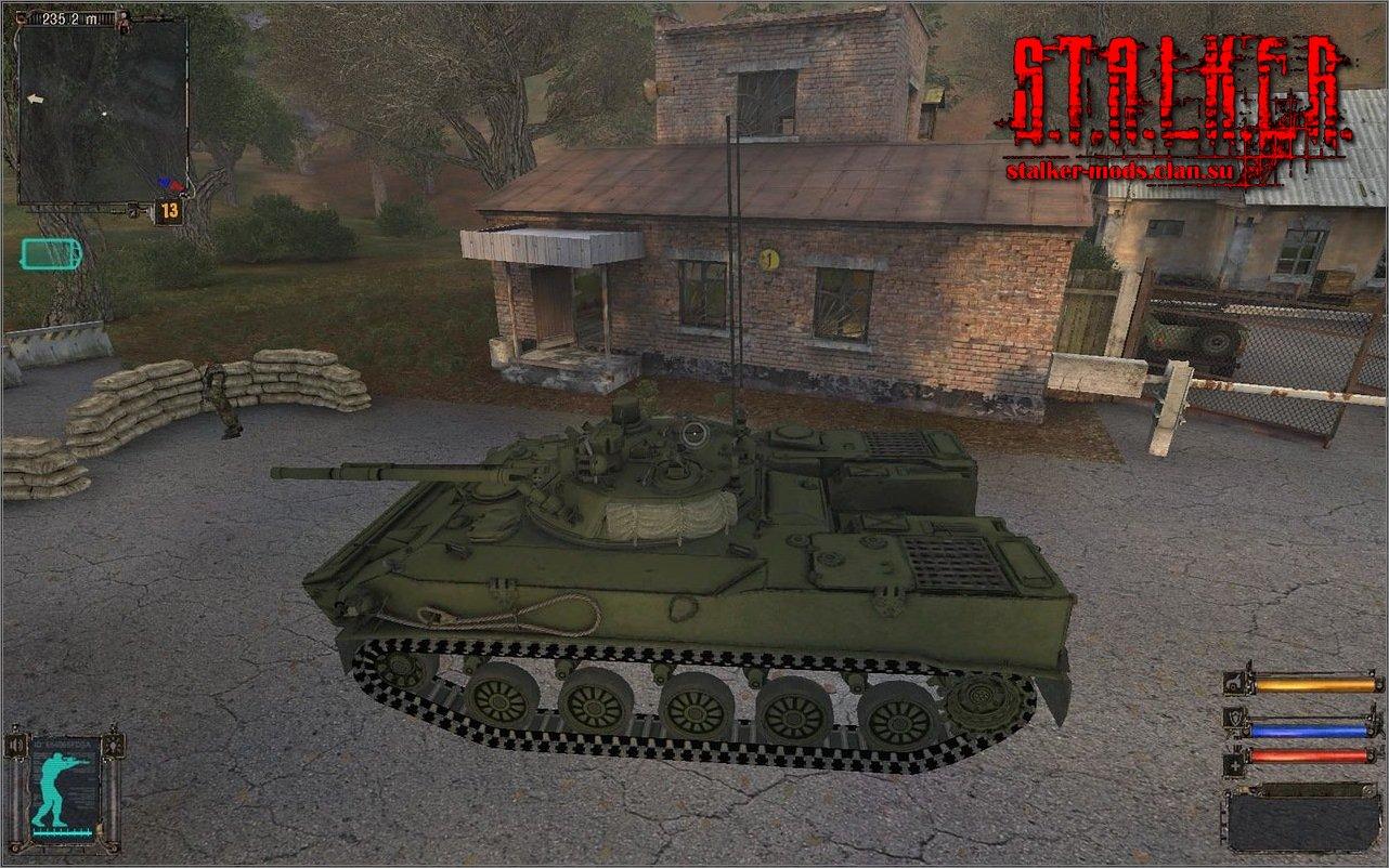 Парк боевых машин для сталкера