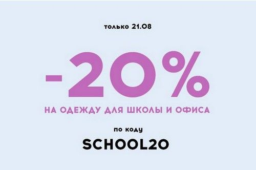 Промокод befree. Дополнительно -20% на одежду для школы и офиса