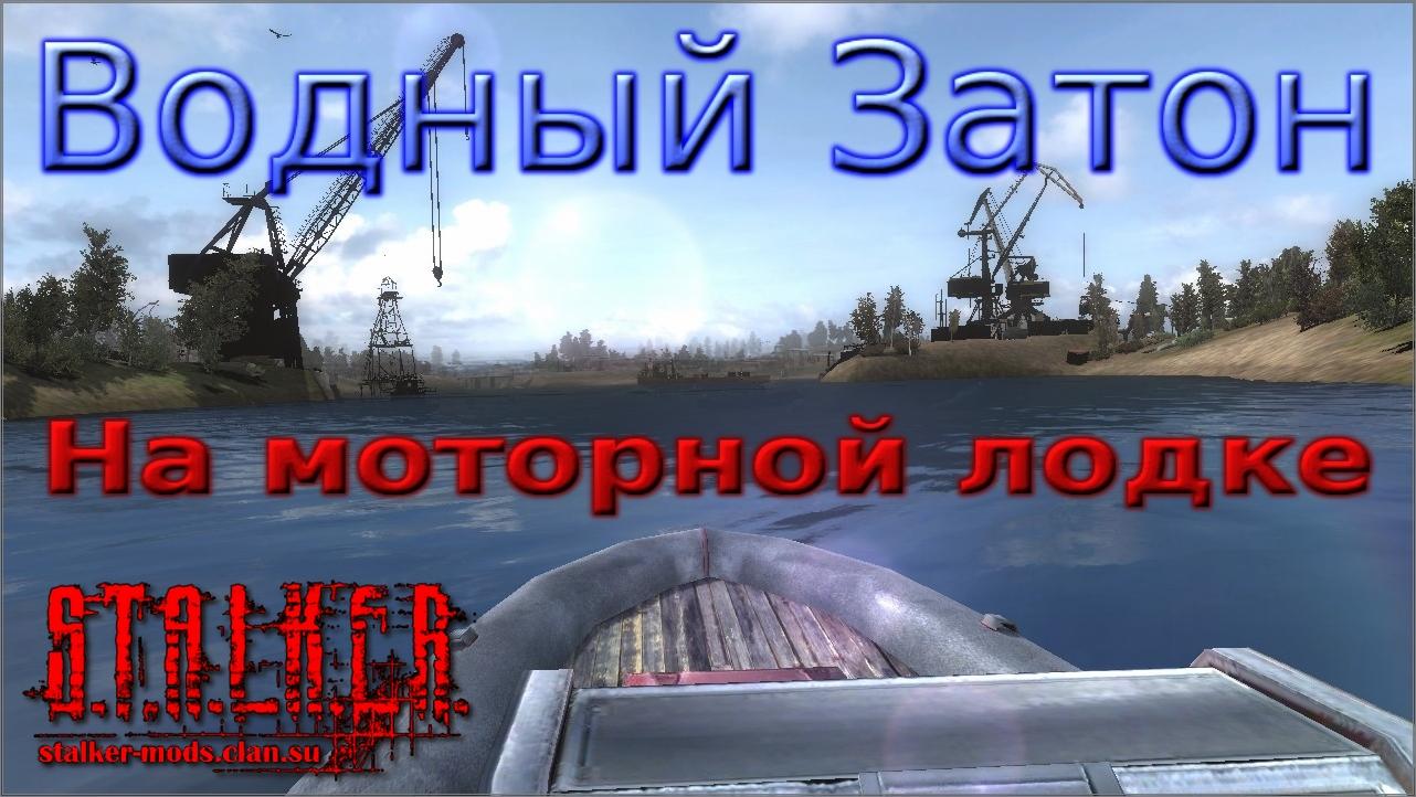 моторканя лодка для игры сталкер
