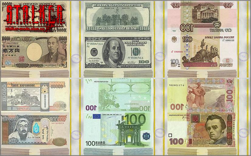 зд модели пачек денег для игры сталкер