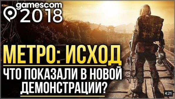 МЕТРО: ИСХОД - Что показали в демонстрации?