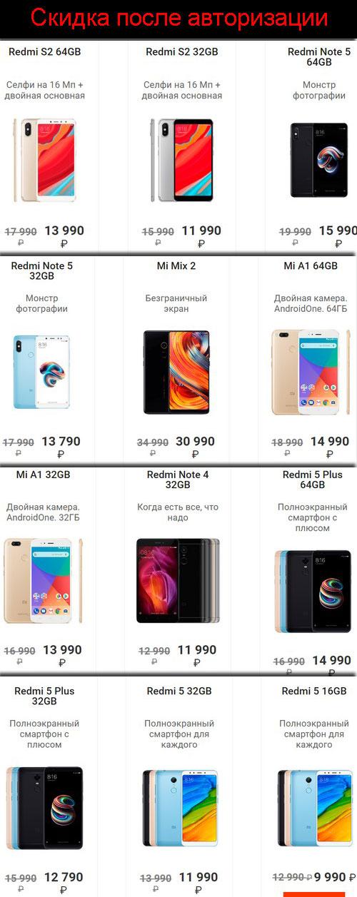 Промокод Xiaomi (Mi-Shop). Большие скидки для зарегистрированных пользователей