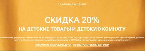 Промокод H&M. Скидка 20% на детские товары и детскую комнату