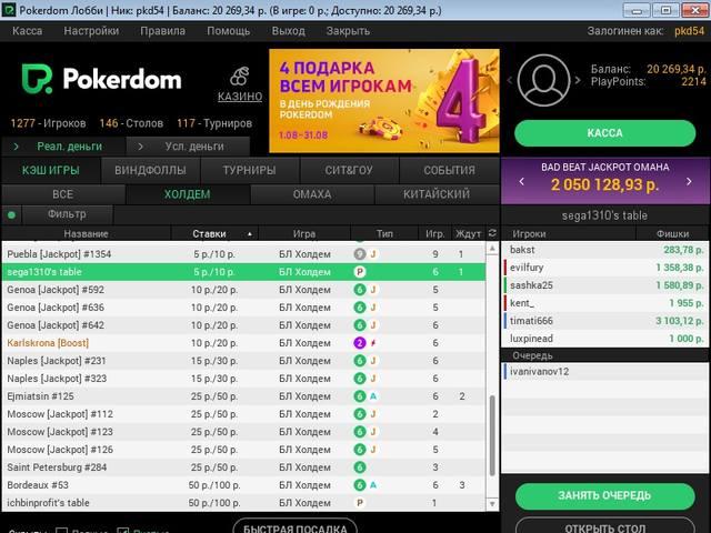 playpoints pokerdom