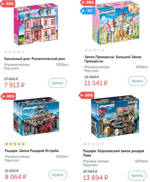 Промокоды Gulliver-Toys. -30% на игрушки Playmobil