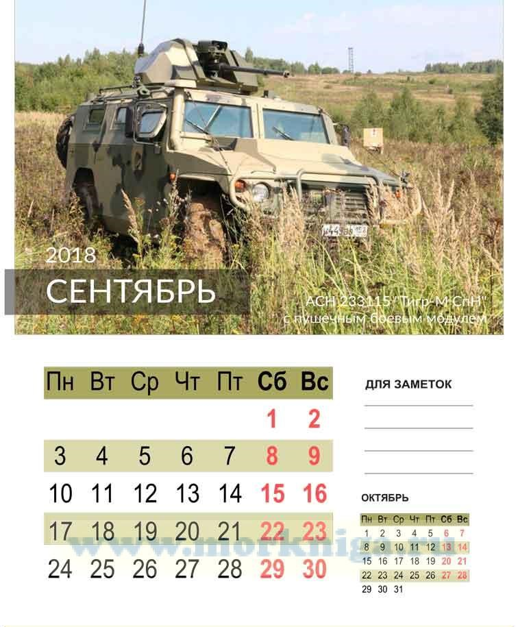 сентябрь - ВС РФ