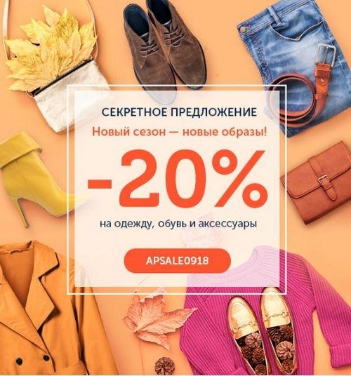 Новые промокоды OZON.ru. Скидка 500 руб.