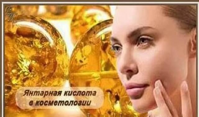 Янтарная Кислота - Это же Аналог Коэнзима Q10  «Эликсир Жизни». 23219626_m