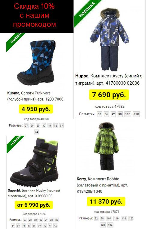 Промокод Диномама. Скидка 10% на новинки зимний одежды и обуви