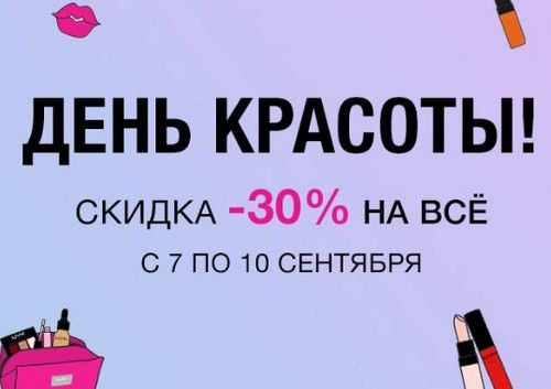 Промокод NYX (nyxcosmetic.ru). Скидка 30% на всё