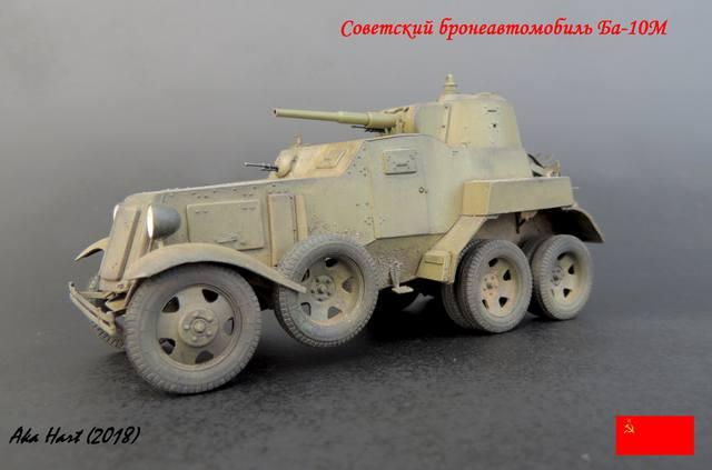 Ба-10 средний бронеавтомобиль 23229715_m