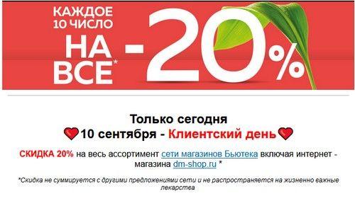 Промокод Бьютека (dm-shop.ru). Скидка 20% на весь заказ