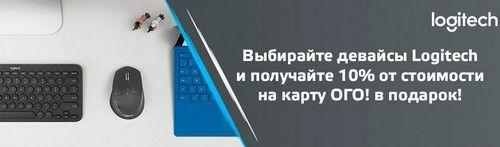 Промокод ОГО! (ogo1.ru). Получи цену для своих и покупай дешевле