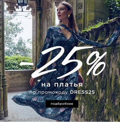 Промокод ZARINA. Cкидка 25% на платья