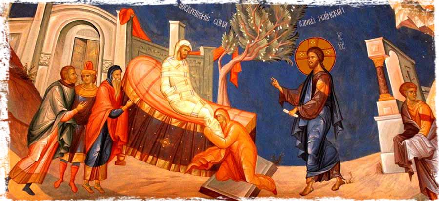 ნაინელი ქვრივის ჭაბუკის მკვდრეთით აღდგინება