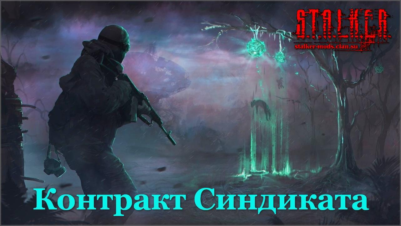 Сталкер - Контракт Синдиката