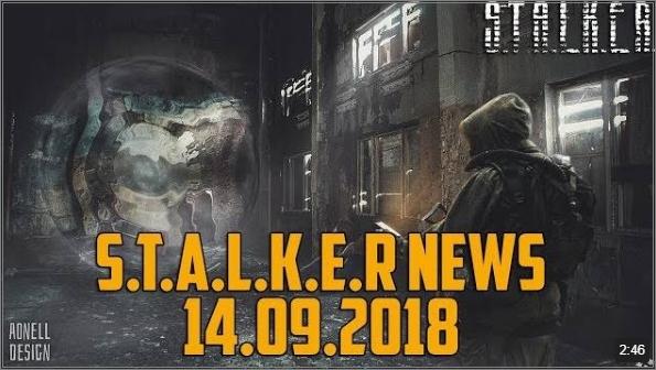 S.T.A.L.K.E.R Новости (14.09.18)