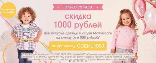 С промокодом Mothercare (мазекее). Скидка 500 рублей на одежду и обувь, а также -1000 рублей на одежду и обувь бренда Mothercare