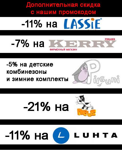 Промокод КидКат. -19% на Lassie, -7% на Kerry, -5% на Pilguni, -21% на пуховики NELS и -11% на Luhta