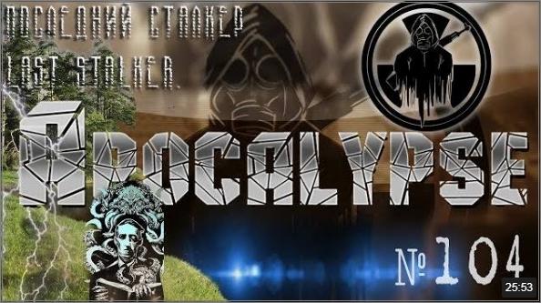 Apocalypse - видео журнал