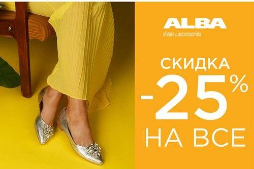 Промокод Alba. Скидка 25% на весь заказ