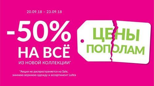 Промокод Acoola. -50% на новую коллекцию!