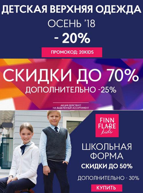 Промокод FiNN FLARE. Скидка 5% при оплате онлайн. Дополнительно -25% на весь SALE, -30% на школьную форму, -20% на детскую верхнюю одежду