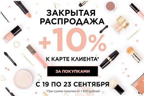 Промокод Лэтуаль. Скидка 10% на весь заказ. Купи 1 продукт и 2й получи в подарок