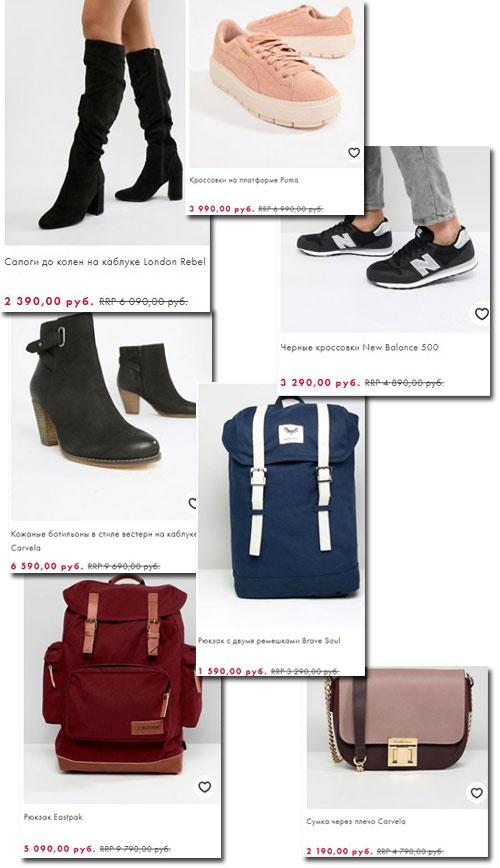 Промокод ASOS. Скидка до 60% на обувь и аксессуары