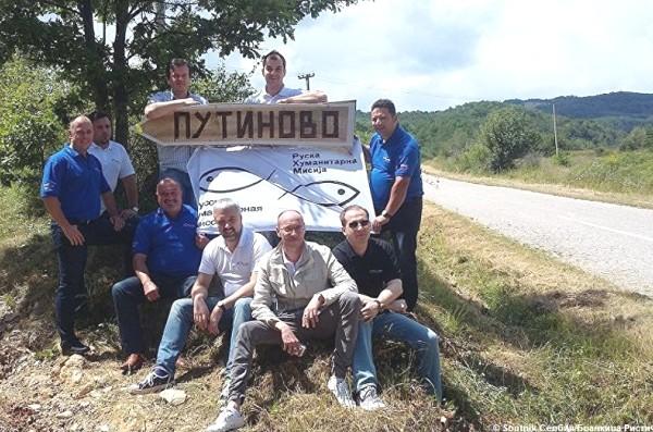 Сербия, Русская гуманитарная миссия
