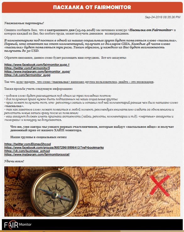 Fairmonitor.com - Банк-мониторинг инвестиционных проектов 23492654