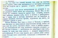 ...Из книги Виктора Астафьева Царь-рыба (1)
