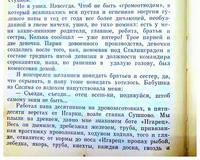 ...Из книги Виктора Астафьева Царь-рыба (2)