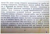 ...Из книги Виктора Астафьева Царь-рыба (4)