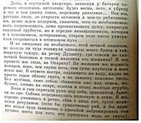 ...Из книги Виктора Астафьева Царь-рыба (6)