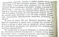 ...Из книги Виктора Астафьева Царь-рыба (5)
