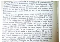 ...Из книги Виктора Астафьева Царь-рыба (9)