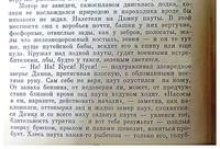 ...Из книги Виктора Астафьева Царь-рыба (10)