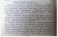 ...Из книги Виктора Астафьева Царь-рыба (14)