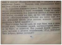 ...Из книги Виктора Астафьева Царь-рыба (12)