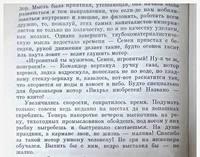 ...Из книги Виктора Астафьева Царь-рыба (13)