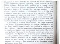 ...Из книги Виктора Астафьева Царь-рыба (17)