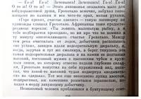...Из книги Виктора Астафьева Царь-рыба (18)