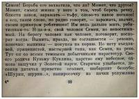 ...Из книги Виктора Астафьева Царь-рыба (16)