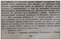 ...Из книги Виктора Астафьева Царь-рыба (20)