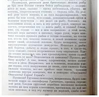 ...Из книги Виктора Астафьева Царь-рыба (22)