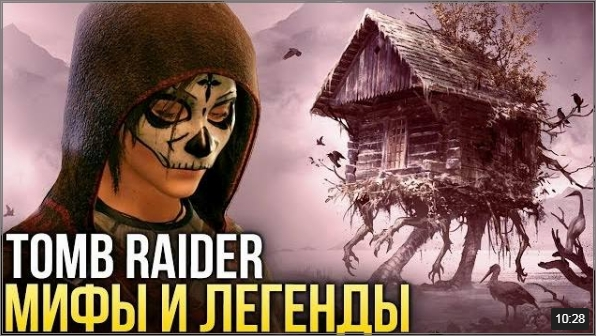 Мифы и Легенды Tomb Raider