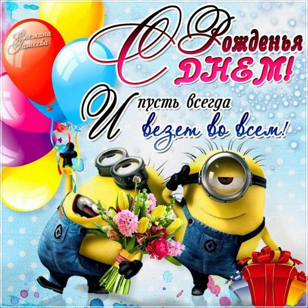 С днем рождения Станислав К!